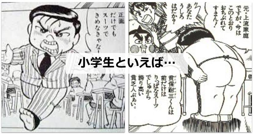 shougakusei