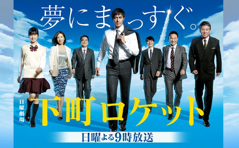 下町ロケットをちょっとひねくれた目で見る。ドラマが伝えている気がした日本の今。