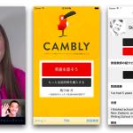 英会話アプリCAMBLYが便利で安い!24時間いつでもはじめられる!
