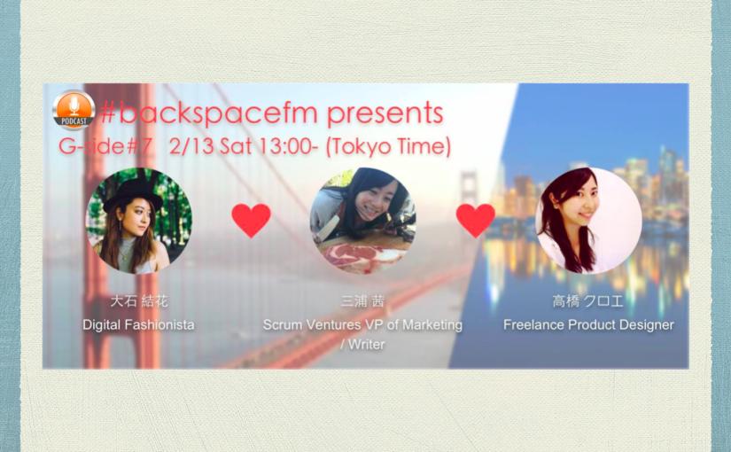 ゲスト出演して色々なサービスの話をしました!Backspace.fmのG-sideの話