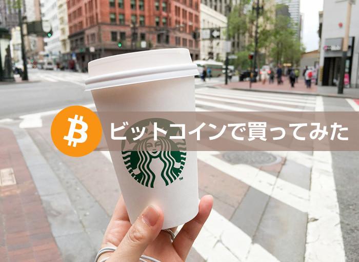 【体験レポ】ビットコインが様々な店舗で使えるデビットカード「SHIFT CARD」でコーヒーを買ってみた [ShoppingTribe寄稿記事]