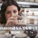 AmazonGoはレジなしコンビニなだけでなく、データドリブンな店舗作りを可能にする実店舗