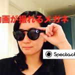 カメラがついたサングラス!SnapchatのSpectaclesで見たままの世界が撮れる