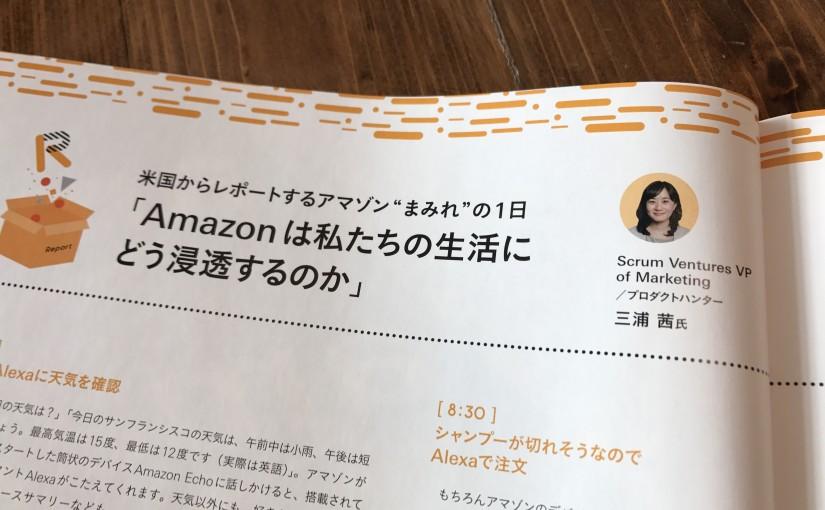 米国からレポートするアマゾンまみれの1日「Amazonは私たちの生活に どう浸透するのか」[宣伝会議寄稿記事]
