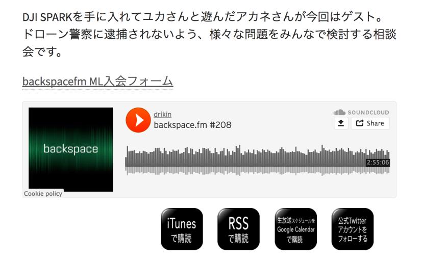 #208:アカネさんドローンなんでも相談室 [backspace.fm ゲスト出演]