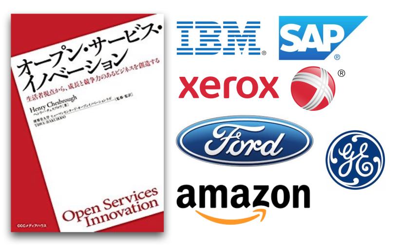 """米大手企業も実践する「オープン""""サービス""""イノベーション」とは?"""