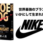 NIKE 創業者の自伝 SHOE DOG、フィル・ナイトの性格が悪くて面白い